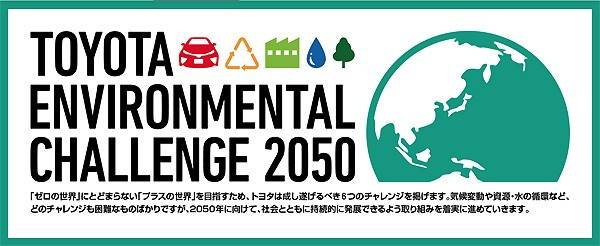TOYOTA_ENV_CHALLENGE_2050