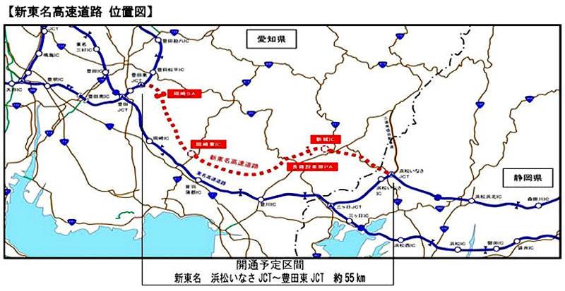 「浜松いなさJCT」~「豊田東JCT」(55km)が開通する
