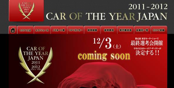 日本カー・オブ・ザ・イヤー公式サイトの画像