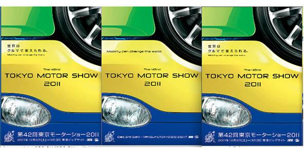 第42回東京モーターショーのポスターの画像