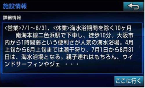 富士通テン イクリプス 夏休み情報 配信 メニュー
