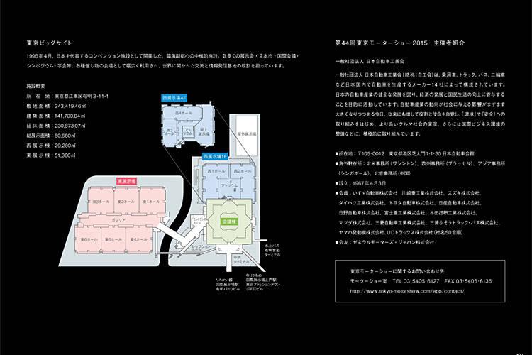 第44回 東京モーターショー2015 東京ビッグサイト