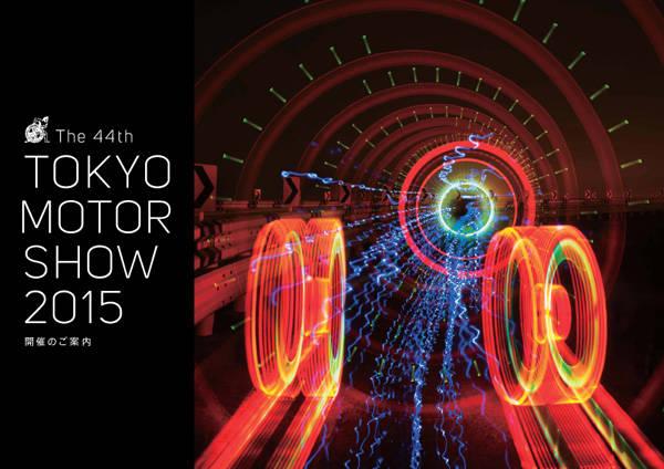 第44回 東京モーターショー2015 開催概要 入場券販売