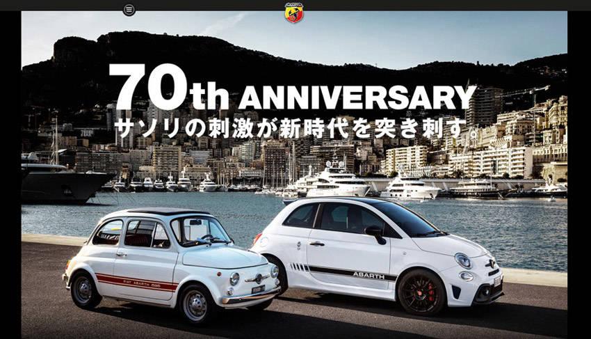 アバルト ブランド創立70周年特設サイトオープン