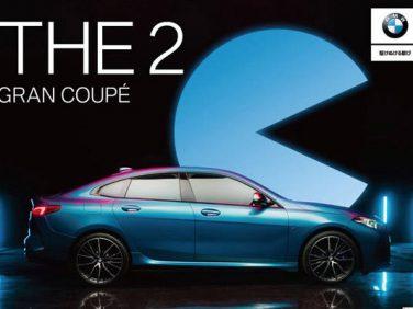 BMW 新発売の2シリーズ・グランクーペが「パックマン」とコラボ