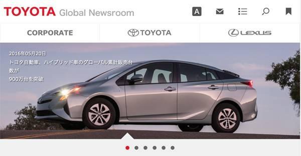 写真はトヨタ自動車グローバルNEWSルーム公式サイトより