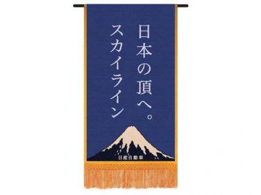 大相撲5月場所ではスカイラインの検証幕に注目!