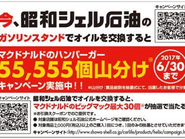 昭和シェル×マクドナルド 全国の対象SSでコーヒー無料クーポン&オイル交換でハンバーガーが5万5555個当たるキャンペーン