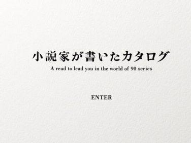 ボルボ 90シリーズをモチーフにした著名作家5名による短編小説を発表