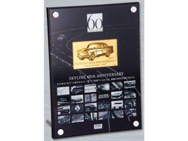 ファンなら見逃せない「スカイライン誕生60周年オリジナルグッズコレクション」を発売