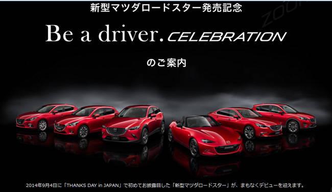 マツダ ロードスター発売記念 Be a driver. Celebration