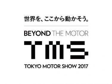 【東京モーターショー2017】住友ゴム 「TOKYO CONNECTED LAB 2017」とプレスセンターを協賛