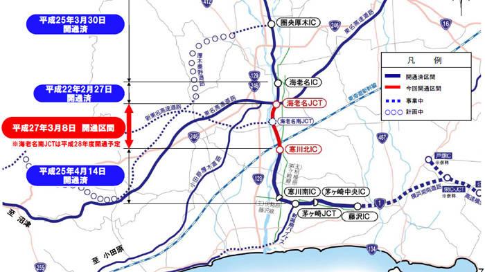 圏央道・海老名JCT-寒川北ICの開通区間