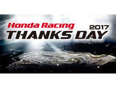 「Honda Racing THANKS DAY 2017」は12月3日にツインリンクもてぎで開催