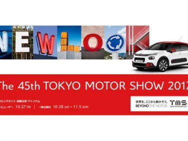 【東京モーターショー】シトロエンは西展示棟アトリウムにC3とGRAND C4 PICASSOを展示