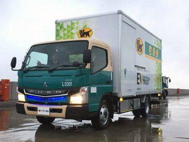 三菱ふそう ヤマト運輸が三菱ふそうが開発した電気小型トラック「eCanter」を導入