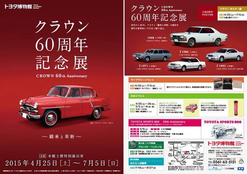 トヨタ博物館 クラウン60周年記念展