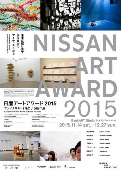 NISSAN_ART_AWARD_01